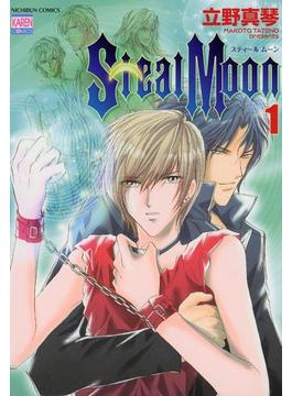 【全1-2セット】Steal Moon(花恋(秋水社ORIGINAL))