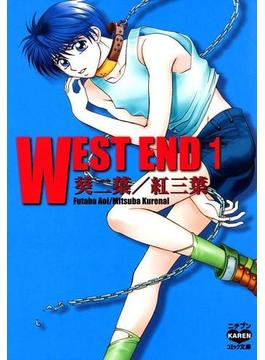 【1-5セット】WEST END(花恋(秋水社ORIGINAL))