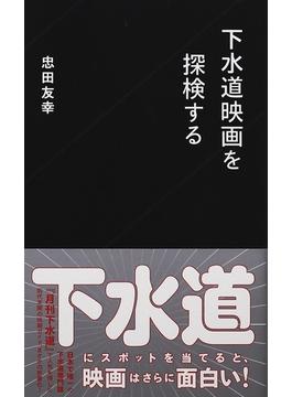 下水道映画を探検する(星海社新書)