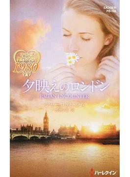 夕映えのロンドン