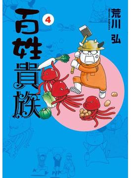 百姓貴族(4)(WINGS COMICS)