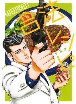 【期間限定価格】紺田照の合法レシピ(1)