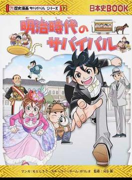 明治時代のサバイバル 生き残り作戦 (歴史漫画サバイバルシリーズ)