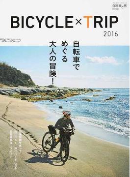 BICYCLE×TRIP 自転車と旅〈特別編〉 2016 自転車でめぐる大人の冒険!