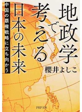 地政学で考える日本の未来 中国の覇権戦略に立ち向かう(PHP文庫)