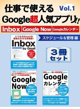 【全1-2セット】仕事で使えるGoogle超人気アプリ!!