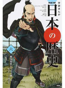 学研まんがNEW日本の歴史 6