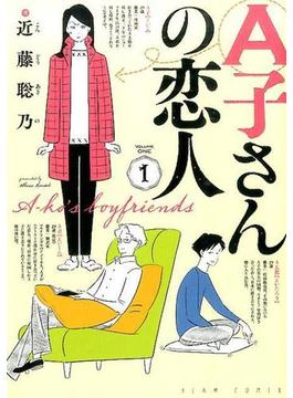 A子さんの恋人(BEAM COMIX) 5巻セット