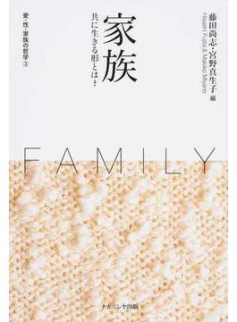 愛・性・家族の哲学 3 家族