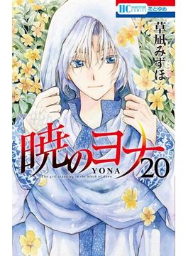 暁のヨナ(20)(花とゆめコミックス)