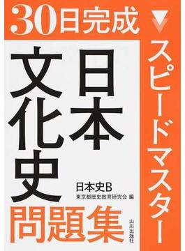 30日完成スピードマスター日本文化史問題集日本史B