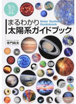 まるわかり太陽系ガイドブック(ウェッジ選書)