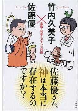 佐藤優さん、神は本当に存在するのですか? 宗教と科学のガチンコ対談(文春e-book)