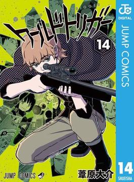 【期間限定価格】ワールドトリガー 14(ジャンプコミックスDIGITAL)
