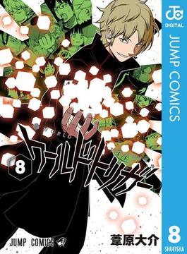 【期間限定価格】ワールドトリガー 8(ジャンプコミックスDIGITAL)