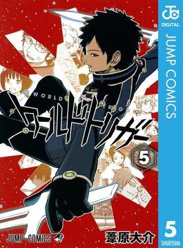 【期間限定価格】ワールドトリガー 5(ジャンプコミックスDIGITAL)