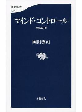 「マインドコントロール 本」の画像検索結果
