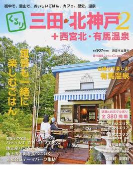 くるり三田・北神戸+西宮北・有馬温泉 街中で、里山で、おいしいごはん、カフェ、歴史、温泉 2