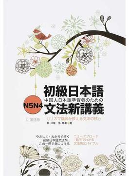 初級日本語文法新講義 N5N4中国語版 バイブル 中国人日本語学習者のための カリスマ講師が教える文法の核心