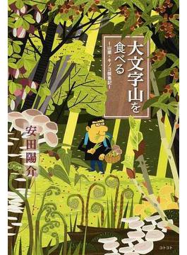 大文字山を食べる 山菜・キノコ採集記