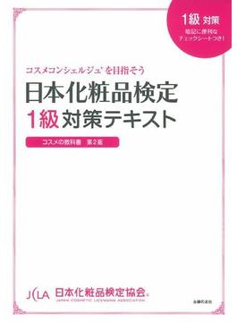 日本化粧品検定1級対策テキスト コスメの教科書 コスメコンシェルジュを目指そう