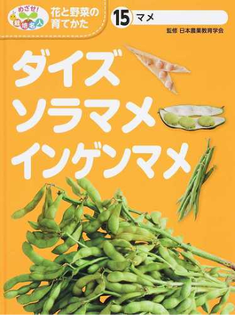 めざせ!栽培名人花と野菜の育てかた 15 ダイズ・ソラマメ・インゲンマメ