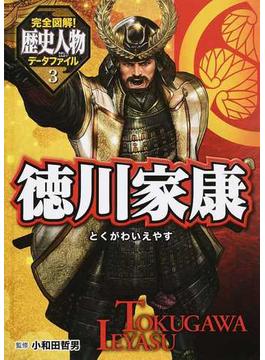 完全図解!歴史人物データファイル 3 徳川家康