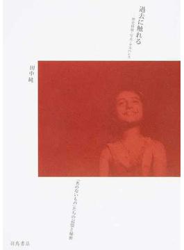 過去に触れる 歴史経験・写真・サスペンス 「名のないもの」たちの記憶と秘密