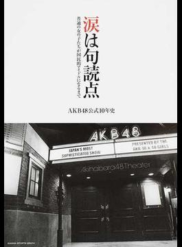 涙は句読点 普通の女の子たちが国民的アイドルになるまで AKB48公式10年史