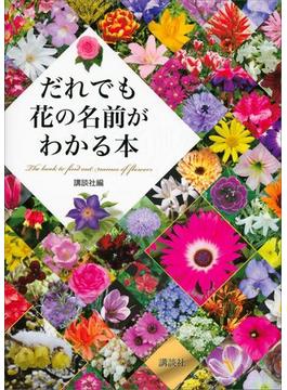 【期間限定価格】だれでも花の名前がわかる本