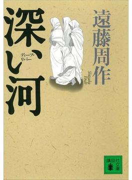 深い河(講談社文庫)