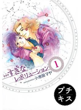 【期間限定 無料】…すぎなレボリューション プチキス(1)