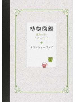 植物図鑑 運命の恋、ひろいましたオフィシャルブック