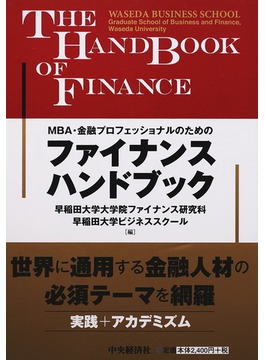 MBA・金融プロフェッショナルの...