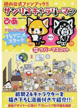 サンリオキャラリーマンぴあ 初の公式ファンブック!!(ぴあMOOK)