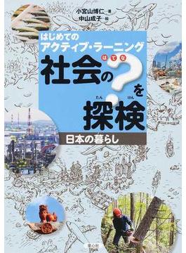 はじめてのアクティブ・ラーニング社会の?を探検 日本の暮らし