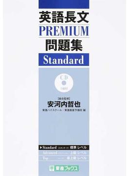 英語長文PREMIUM問題集Standard 大学受験