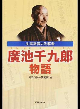 廣池千九郎物語 生涯教育の先駆者