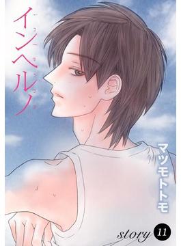 【11-15セット】AneLaLa インヘルノ(AneLaLa)
