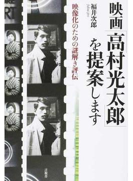 映画「高村光太郎」を提案します 映像化のための謎解き評伝
