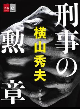 刑事の勲章(文春e-book)