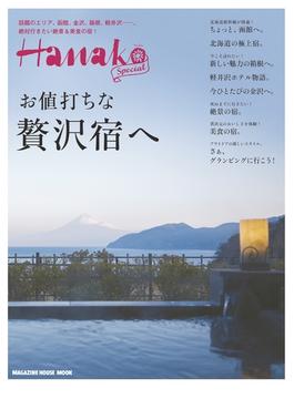 Hanako SPECIAL 贅沢宿へ