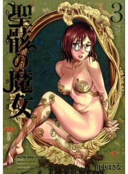 聖骸の魔女 3 (YKコミックス)(YKコミックス)