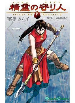 【全1-3セット】精霊の守り人(ガンガンコミックス)