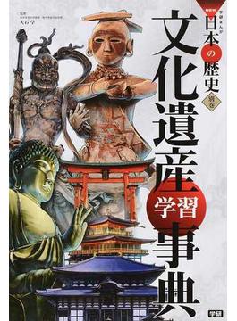学研まんがNEW日本の歴史 別巻2 文化遺産学習事典