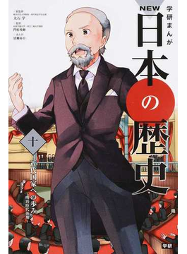学研まんがNEW日本の歴史 10