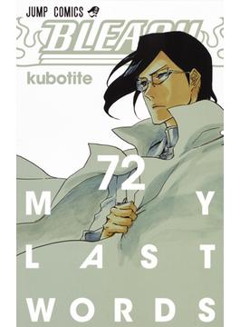 BLEACH 72 (ジャンプコミックス)(ジャンプコミックス)