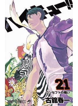 ハイキュー!! 21 (ジャンプコミックス)(ジャンプコミックス)