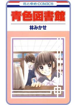 【全1-4セット】【プチララ】青色図書館(花とゆめコミックス)