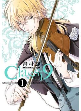【全1-5セット】Classi9(ガンガンコミックスONLINE)